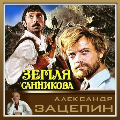 aleksandr_zatsepin_25