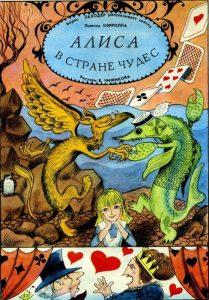1971_Виктор Чижиков_62