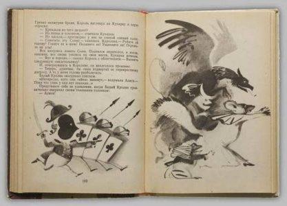 1979_И Казакова Страна Чужес_034