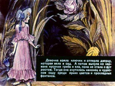 1990_В Псарев_диафильм_42