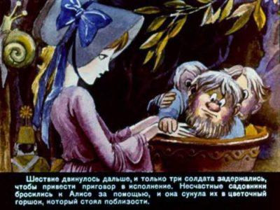 1990_В Псарев_диафильм_47