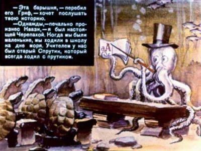 1990_В Псарев_диафильм_60