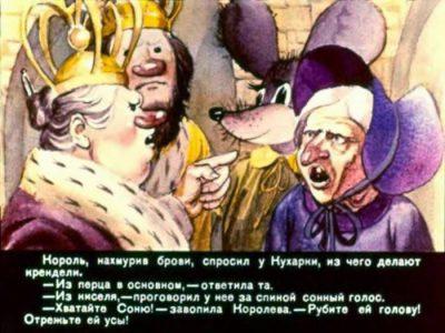 1990_В Псарев_диафильм_67