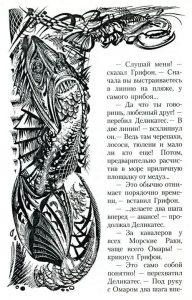 2001_Александр Додон_18