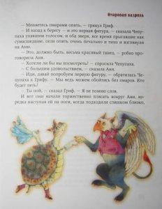 2011 - Елена Селиванова - 32