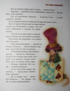 2011 - Елена Селиванова - 34