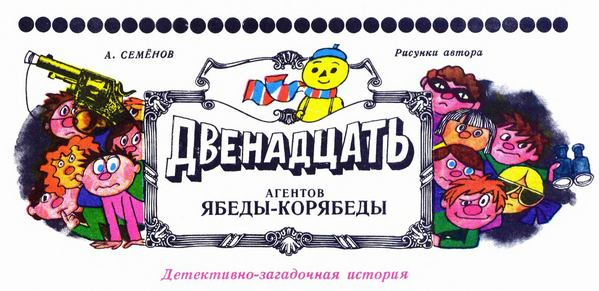 murzilka_1977_09_01