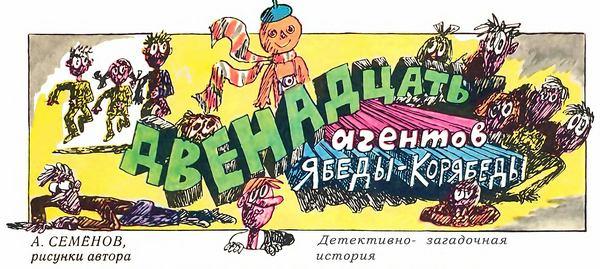 murzilka_1981_06_01