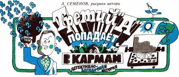 murzilka_1983_01_01