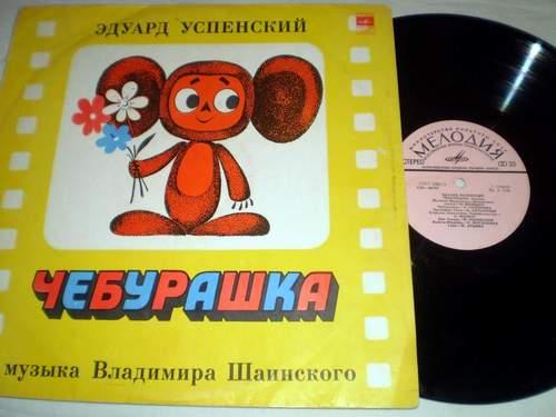 Cheburashka_21