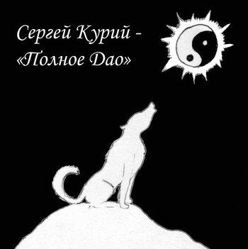 Sergey_Kuriy_Polnoe_dao_2001_front
