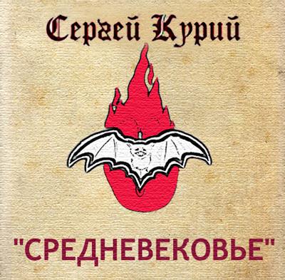 Sergey.Kuriy_Srednevekovie_1993