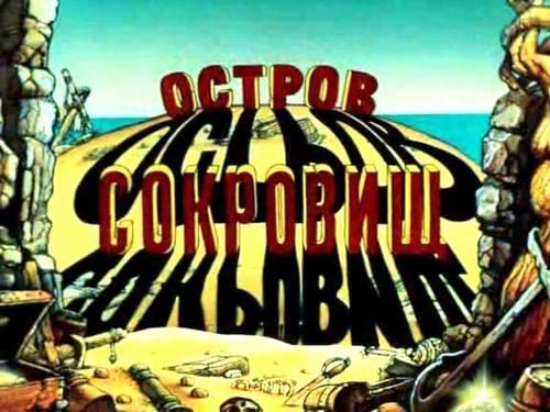 ostrov_sokrovish_multfilm_01