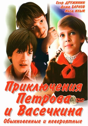 petrov_i_vasechkin_02