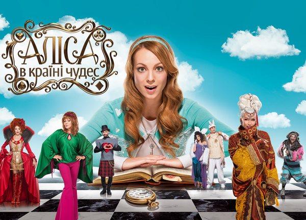 2014_Alice_in_Wonderland_Musical_Ukraine_181776086