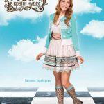2014_Alice_in_Wonderland_Musical_Ukraine_181776087